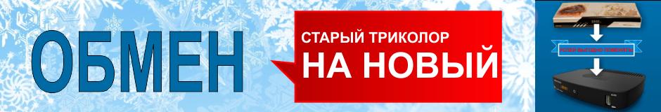 ОБМЕН-ТРИКОЛОР ТВ-АСТРАХАНЬ