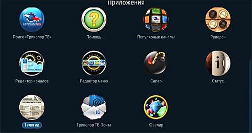 приложение триколор тв скачать - фото 3