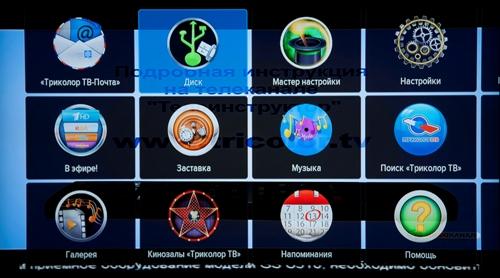 приложение триколор тв скачать - фото 2